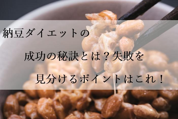 納豆ダイエットの成功の秘訣とは?失敗を見分けるポイントはこれ!