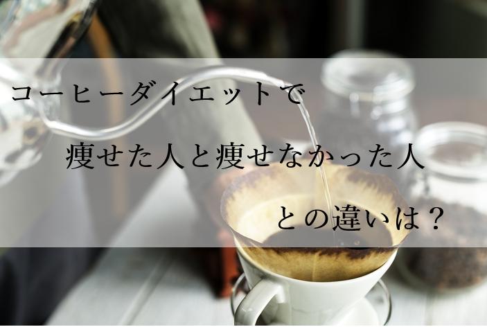 コーヒーダイエットで痩せた人と痩せなかった人との違いは?