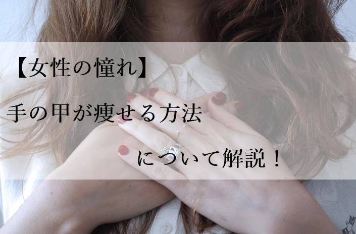 【女性の憧れ】手の甲が痩せる方法について解説!