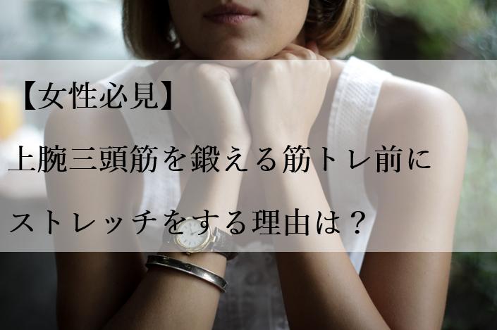 【女性必見】上腕三頭筋を鍛える筋トレ前にストレッチをする理由は?