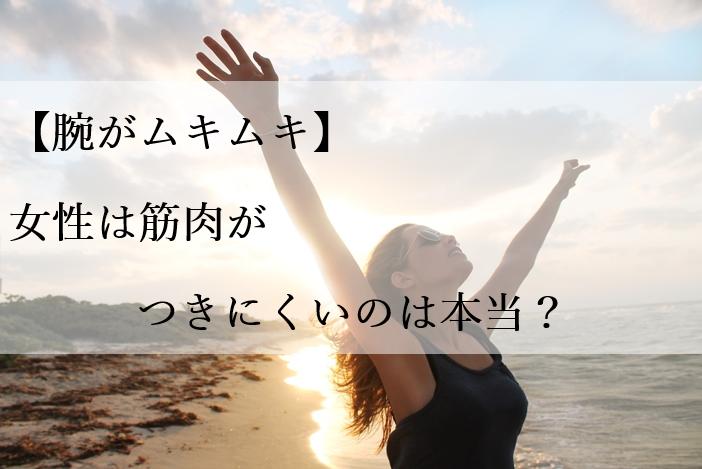 【腕がムキムキ】女性は筋肉がつきにくいのは本当?