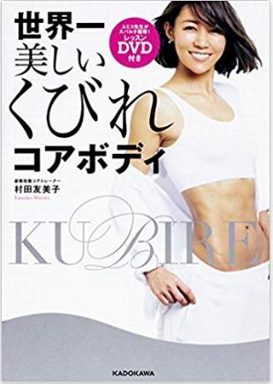 「くびれ母ちゃん」こと村田友美子の著書を一挙紹介!