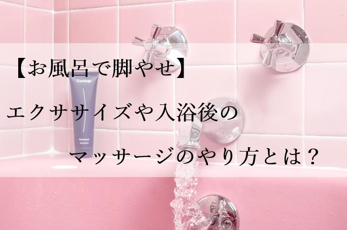 【お風呂で脚やせ】エクササイズや入浴後のマッサージのやり方とは?