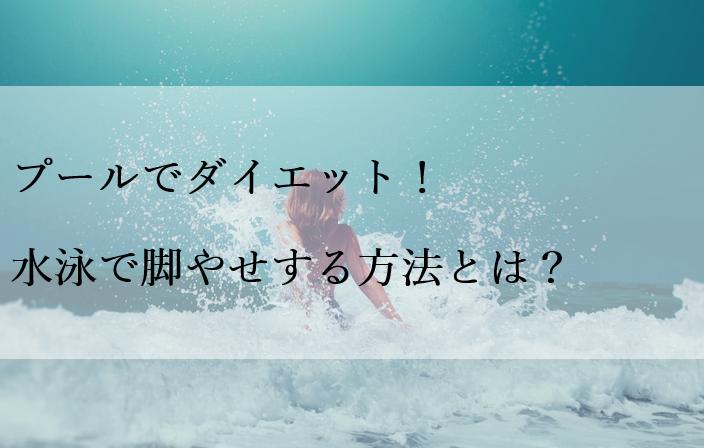 プールでダイエット!水泳で脚やせする方法とは?