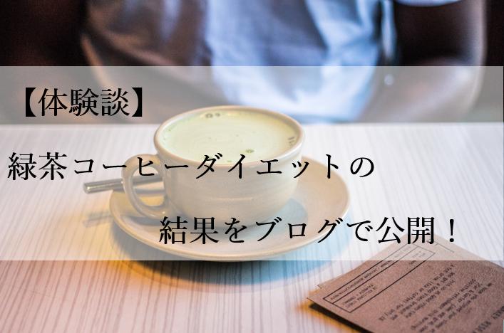 【体験談】緑茶コーヒーダイエットの結果をブログで公開!