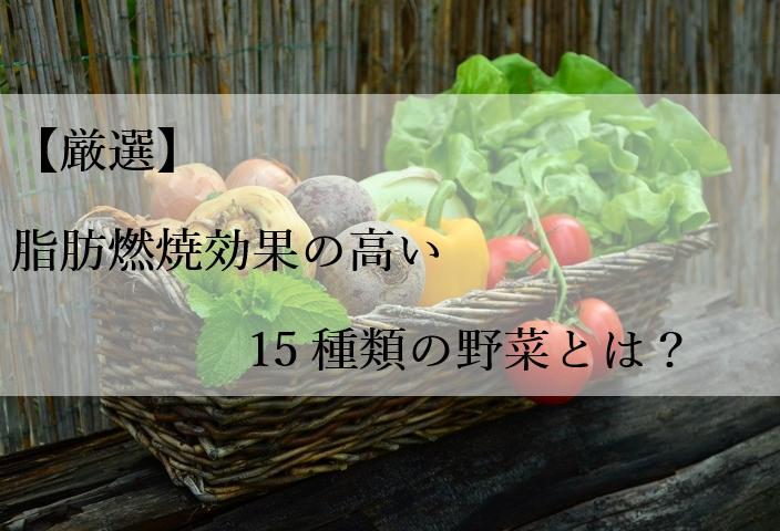 【厳選】脂肪燃焼効果の高い15種類の野菜とは?