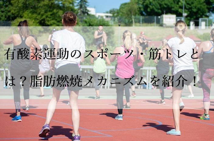有酸素運動のスポーツ・筋トレとは?脂肪燃焼メカニズムを紹介!
