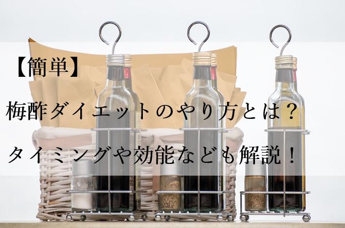 【簡単】梅酢ダイエットのやり方とは?タイミングや効能なども解説!