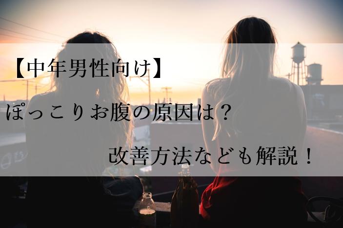 【中年男性向け】ぽっこりお腹の原因は?改善方法なども解説!
