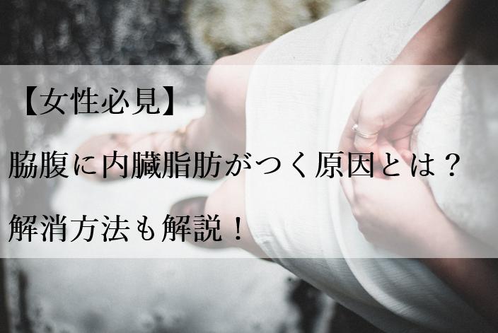 【女性必見】脇腹に内臓脂肪がつく原因とは?解消方法も解説!