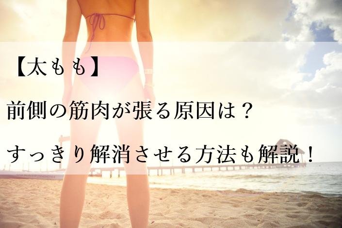 【太もも】前側の筋肉が張る原因は?すっきり解消させる方法も解説!