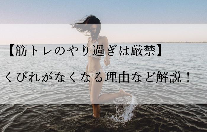 【筋トレのやり過ぎは厳禁】くびれがなくなる理由など解説!