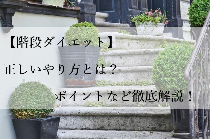 【階段ダイエット】正しいやり方とは?ポイントなど徹底解説!