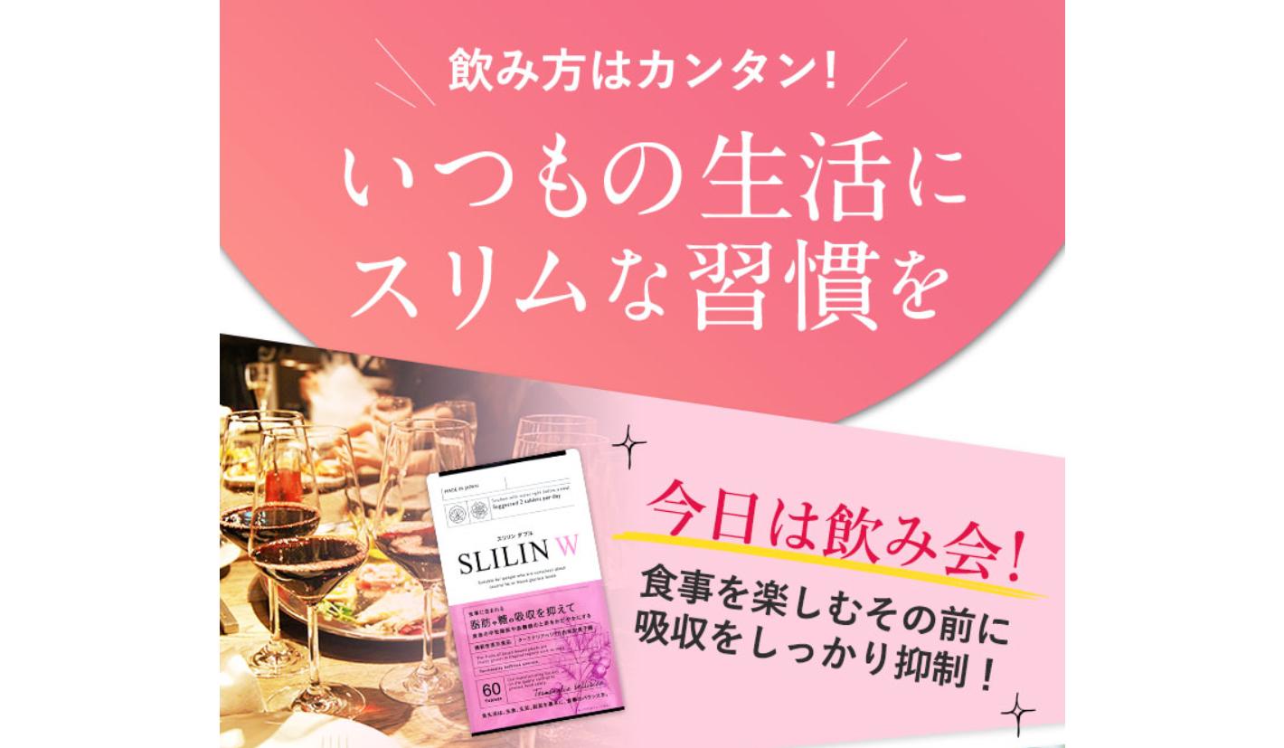 ダイエット食品「スリリン ダブル~SLILIN W~」とは?