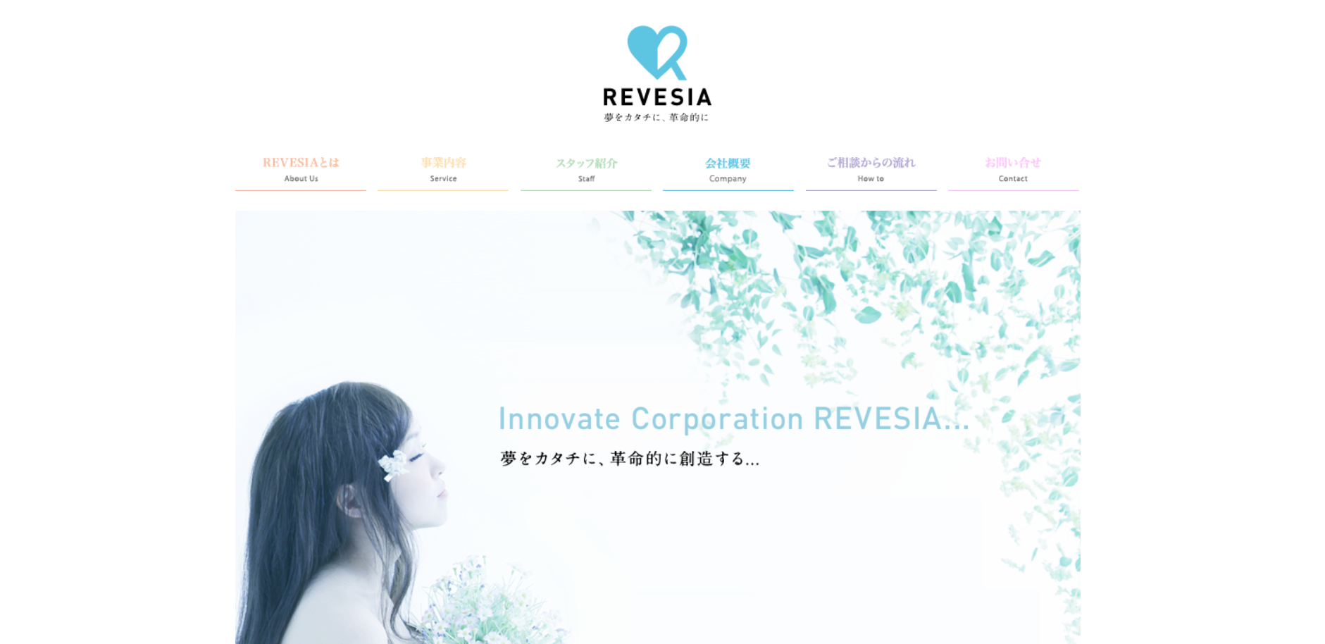 株式会社REVESIA
